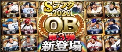 """【プロスピA】「2020OB第3弾」は引くべき?当たり選手と評価"""""""