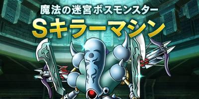"""【ドラクエ10】「Sキラーマシン」の攻略まとめ【コインボス】"""""""