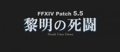 """【FF14】パッチ5.5「黎明の死闘」のアップデート情報まとめ"""""""