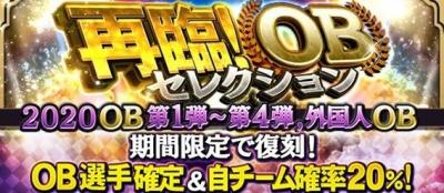 """【プロスピA】再臨OBセレクション2020はどれを引くべき?"""""""