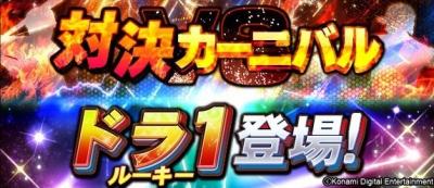 イベント「対決カーニバル」