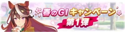 """【ウマ娘】春のG1記念ミッションの攻略と報酬まとめ"""""""