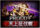 黄金の騎士(PROUD+)
