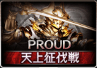 黄金の騎士(PROUD)