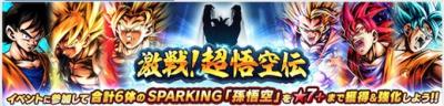 """【ドラゴンボールレジェンズ】「激戦!超悟空伝」の攻略と周回おすすめキャラ"""""""