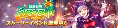 """【ウマ娘】幻想世界ウマネストの攻略と報酬まとめ"""""""