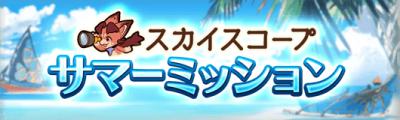 """【グラブル】サマーミッションの情報と報酬まとめ"""""""