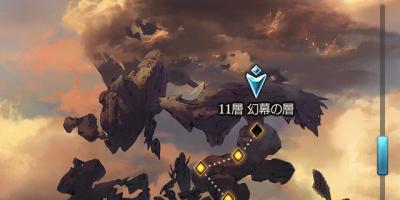 """【グラブル】バブ・イールの塔11層「幻幕の層」攻略"""""""