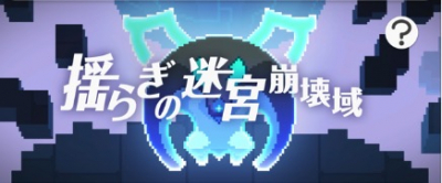 """【ワーフリ】崩壊深層域Lv70の周回編成まとめ"""""""