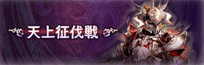 """【グラブル】白騎士(PROUD+)攻略とおすすめ編成【天上征伐戦(闇有利)】"""""""